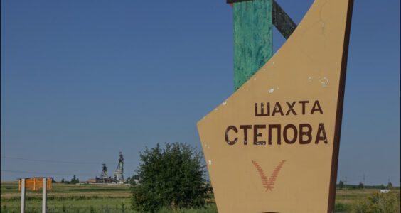 Ukraina, Bełz, kopalnie węgla kamiennego.